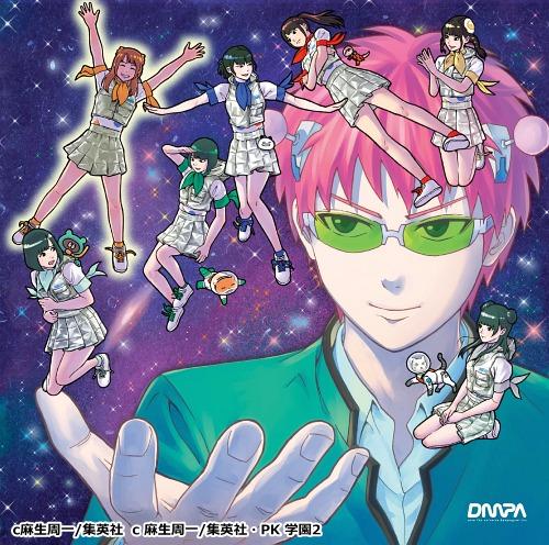 [Single] Dempagumi.inc – Oyasumi Polaris Sayonara Parallel World / Girametasu Dempa Stars