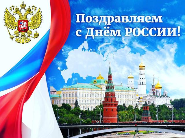 День России –государственный праздник Российской Федерации