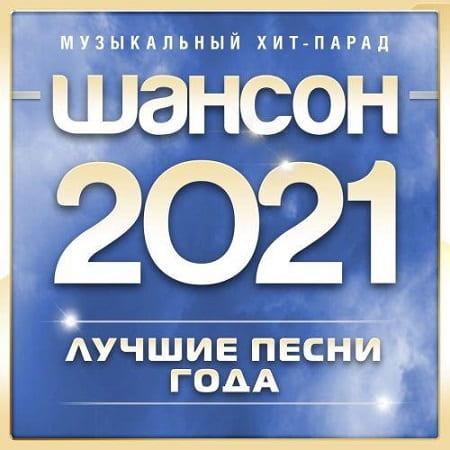 Шансон 2021: Лучшие песни года (2021) MP3