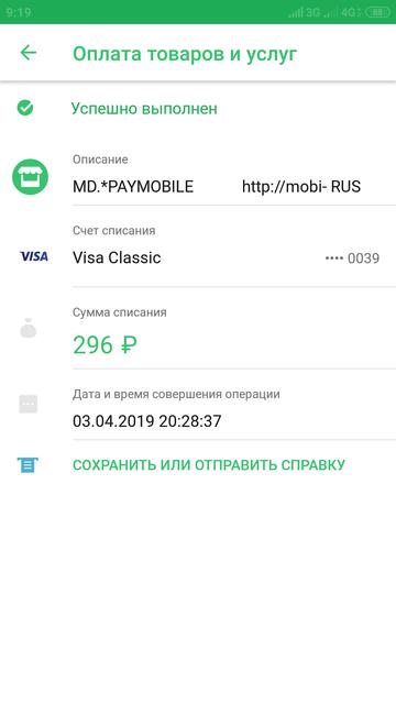 Screenshot-2019-04-09-09-19-39-319-ru-sberbankmobile
