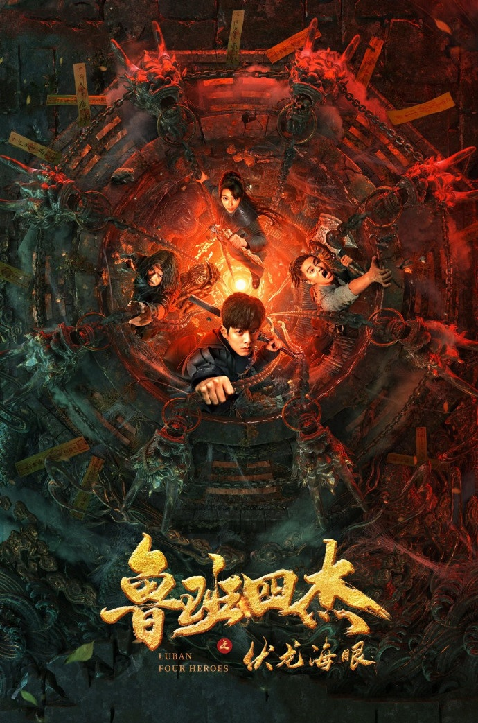 Luban Four Heroes (2021) Chinese 720p HDRip x264 AAC 550MB ESub