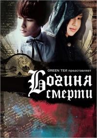 Богиня смерти | Death Girl | Si Shen Shao Nu