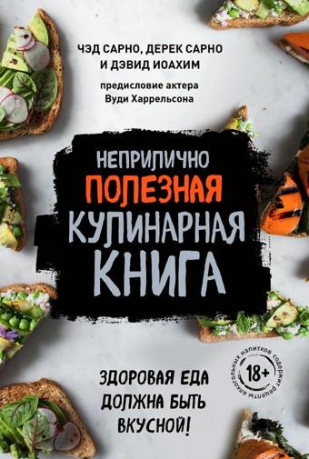 Неприлично полезная кулинарная книга. Чэд Сарно, Дерек Сарно, Дэвид Иоахим