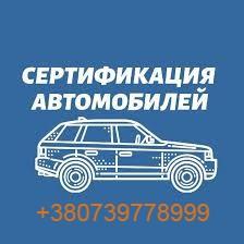 sertifikat-avto-odessa.jpg