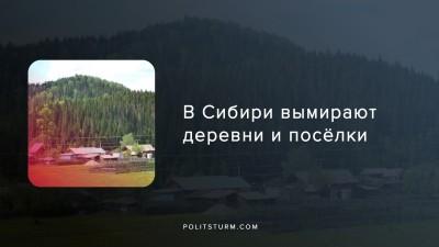В Сибири вымирают деревни и посёлки