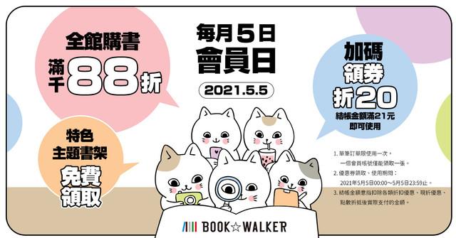 Topics tagged under 輕小說 on 紀由屋分享坊 BW20210505-01