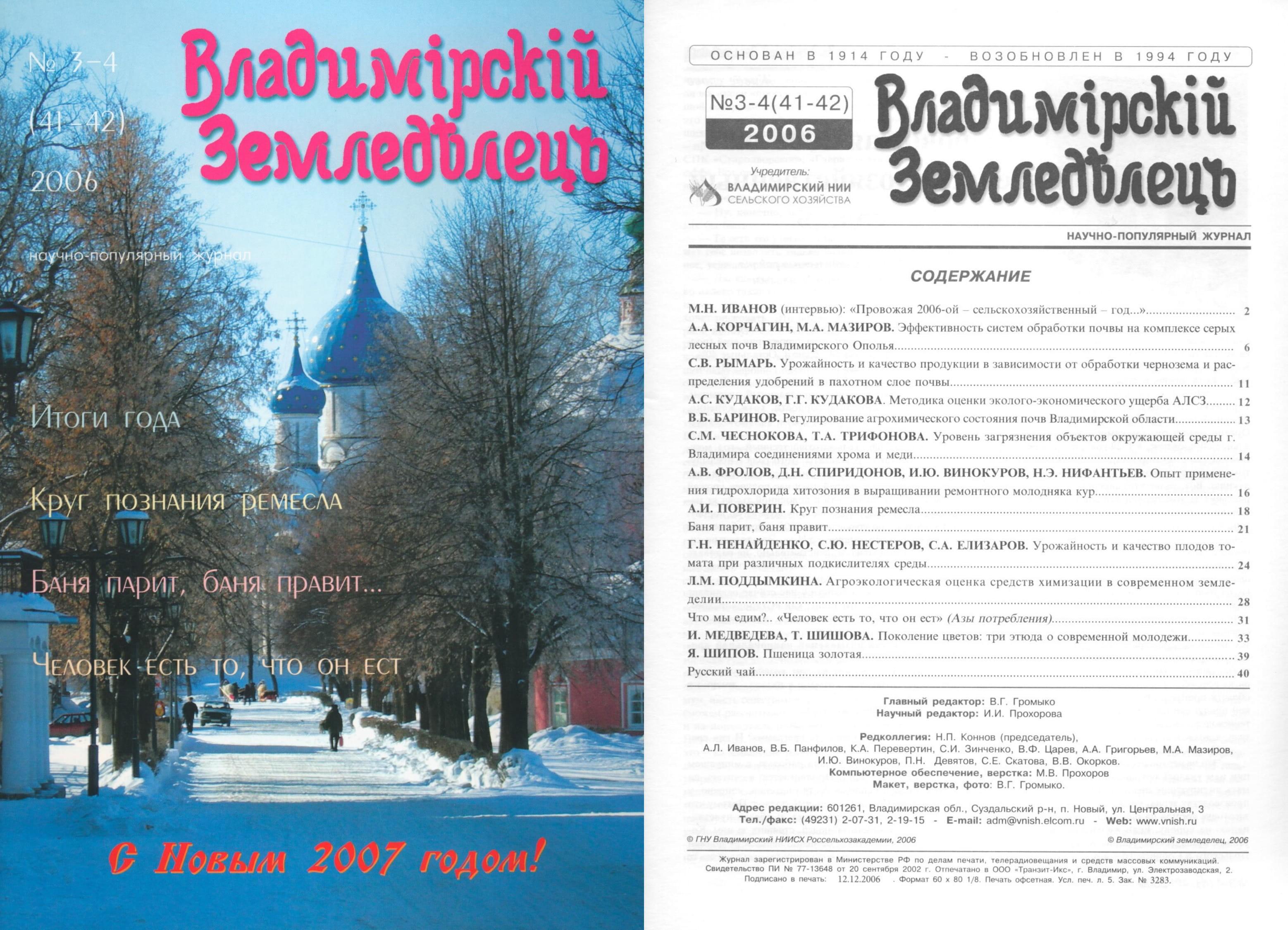 Владимирский земледелец 3-4(41-42) 2006