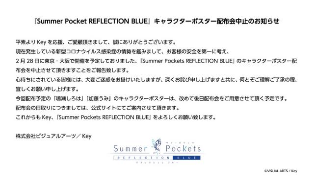 Screenshot-2020-02-27-Summer-Pockets-REFLECTION-BLUE