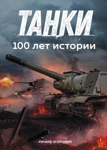 Танки. 100 лет истории Автор: Ричард Огоркевич