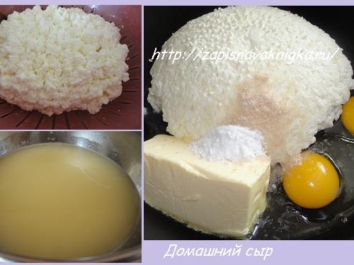 рецепт приготовления твердого сыра в домашних условиях из творога