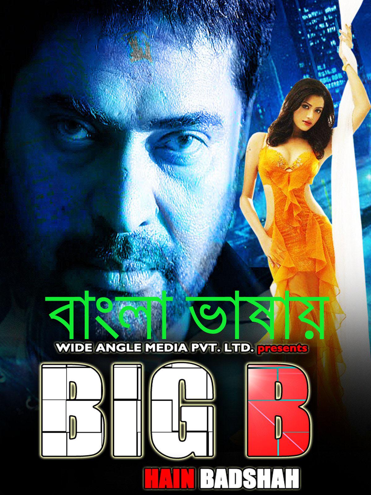 Big B 2021 Bengali Dubbed Movie 720p HDRip Download