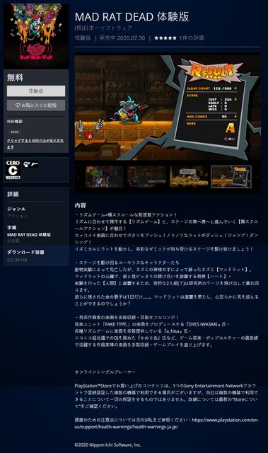 日本一新作《瘋鼠死亡》體驗版已在日服PS商店與任天堂eShop上架 Image
