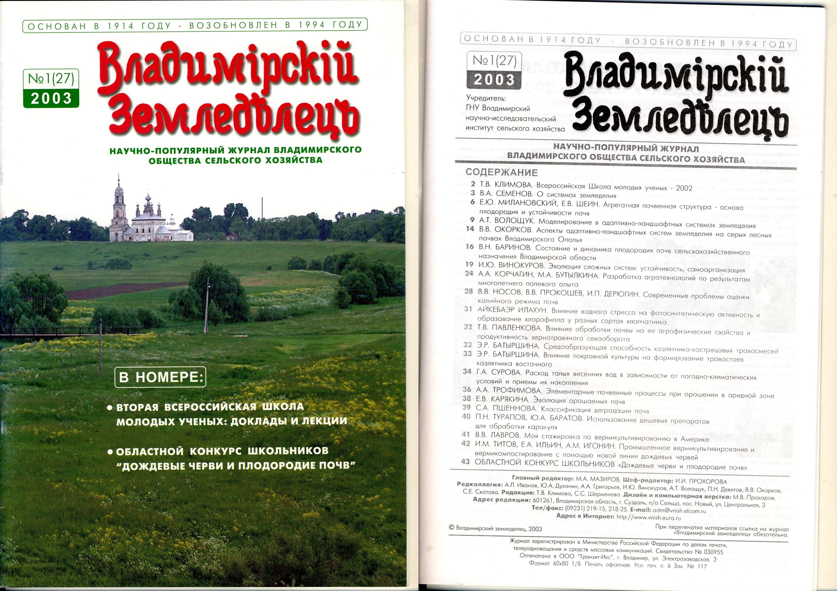 Владимирский земледелец 1(27) 2003