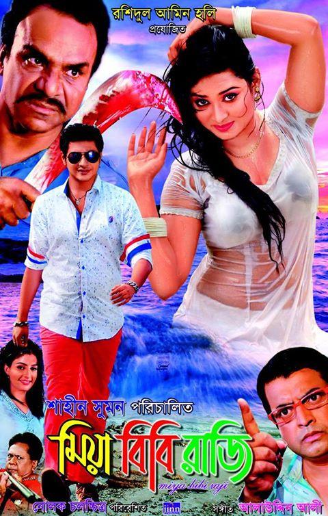 Miya Bibi Raji 2020 Bangla Full Movie 720p HDRip 800MB Download