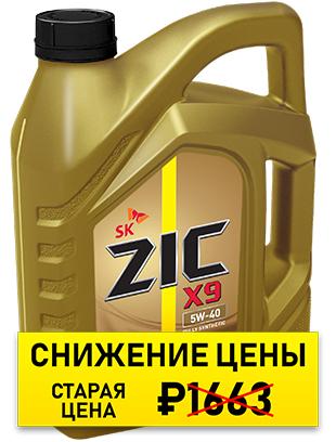 ZIC X9 5W-40 (SN/CF | A3/B3, A3/B4) (синт.) 4л