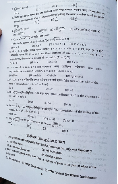 Dhaka University A Unit Question 2021