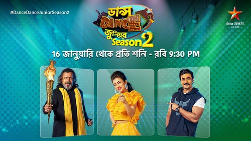 Dance Dance Junior 2 (Bengali) (Ep 01-02) Download 18th January 2021 Zip