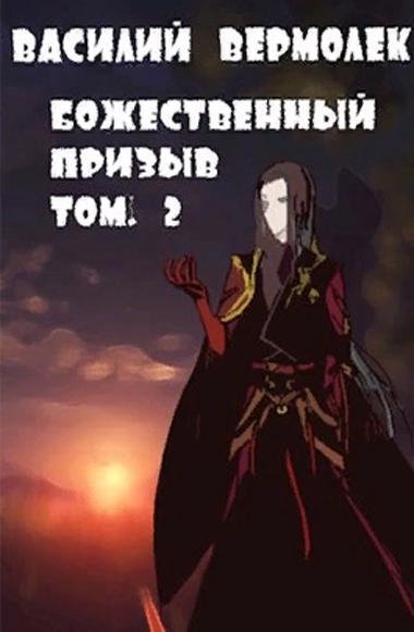 Василий Вермолёк. Божественный призыв 2