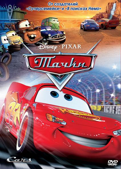 Смотреть Тачки / Cars Онлайн бесплатно - Неукротимый в своем желании всегда и во всем побеждать гоночный автомобиль «Молния»...