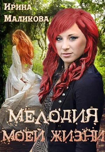 Мелодия моей жизни. Ирина Маликова