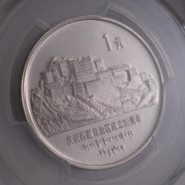 Potala-Palace-1985-PF69-zoom-RF-Cheaper