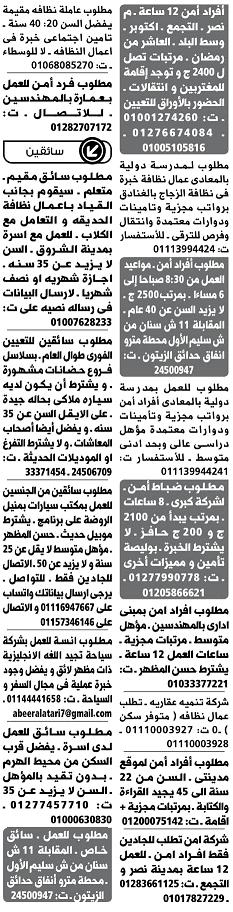 8844ec581 وظائف الأهرام و الوسيط اليوم الجمعة 18 يناير العدد الاسبوعى 18/1 ...