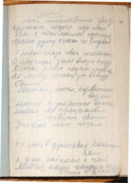 Dyatlov-pass-lyudmila-dubinina-diary-13
