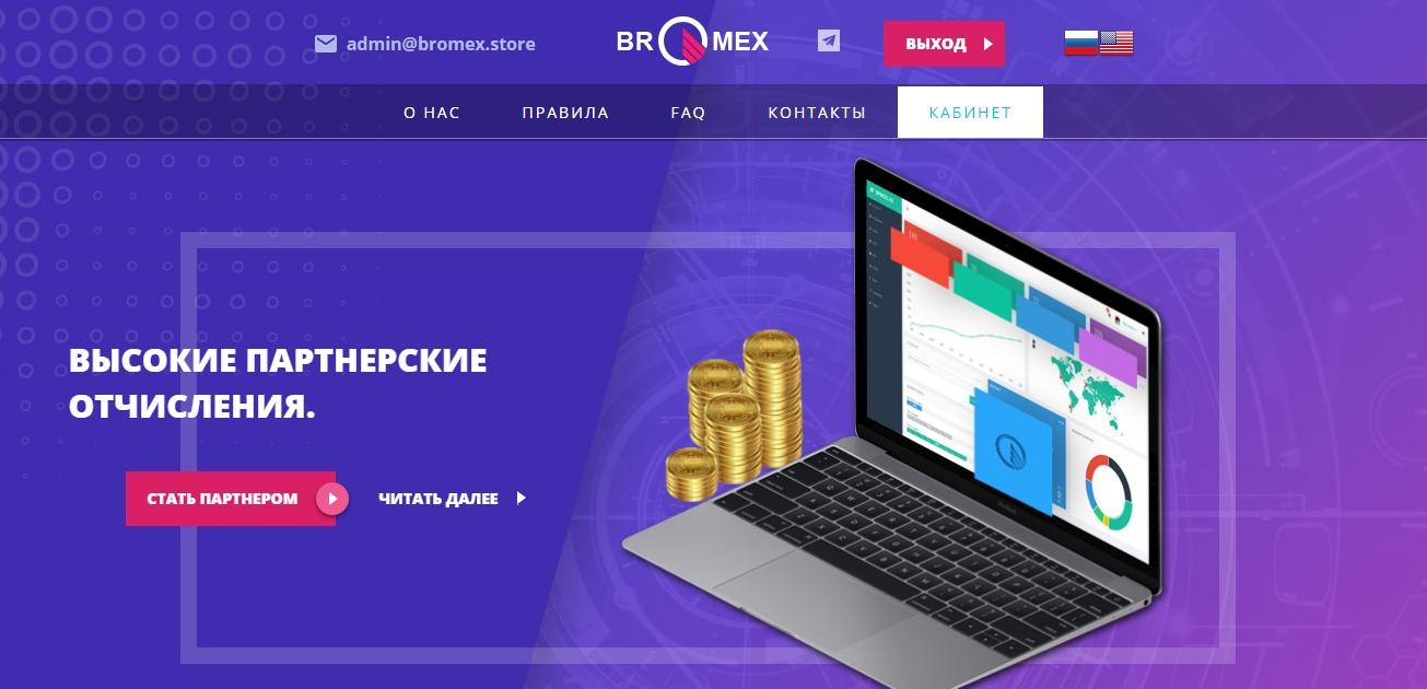 Bromex