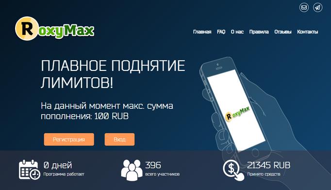 ROXY-MAX