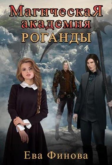 Магическая академия Роганды. Том 2. Ева Финова