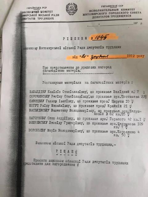2 - Житомирський виконком скасував право власності на базу «Лісовий берег», за яку судиться ОДА