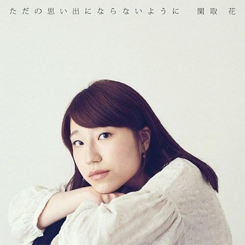 [Album] Hana Sekitori – Tada no Omoide ni Naranai Yoni