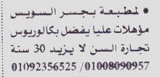 وظائف الاهرام الجمعة