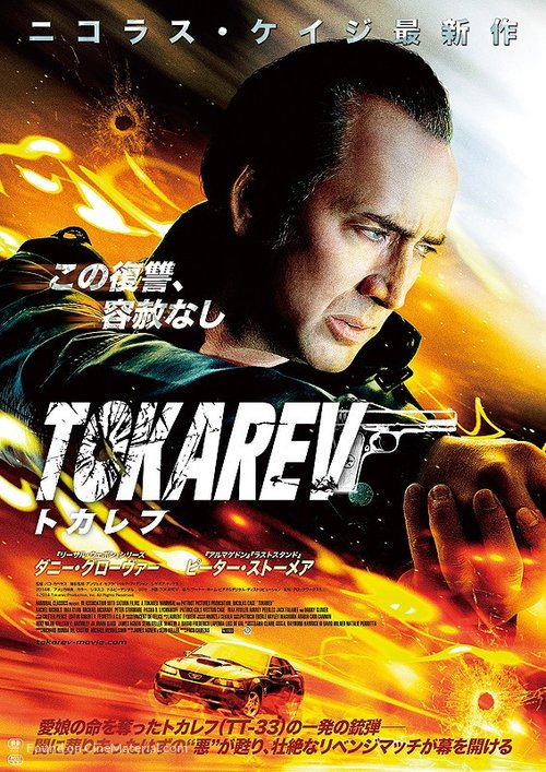 Tokarev Hindi Dubbed Movie 720p