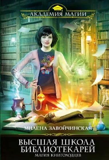 ВШБ1. Магия книгоходцев. Милена Завойчинская