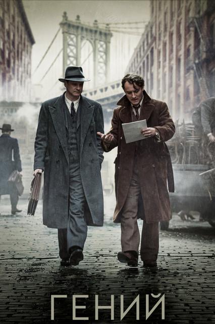 Смотреть Гений / Genius Онлайн бесплатно - История о непростой дружбе двух очень талантливых людей: писателя Томаса Вулфа и издателя...