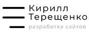 Разработка сайтов | Терещенко Кирилл