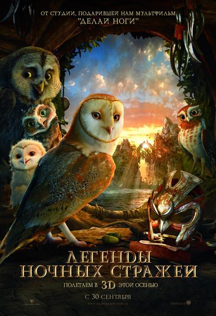 Смотреть Легенды ночных стражей / Legend of the Guardians: The Owls of Ga'Hoole Онлайн бесплатно - Миром, в котором уже не осталось людей, правят совы… добрые… злые… как и всегда! В...