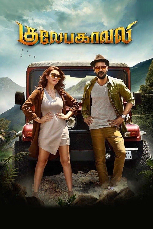 Gulaebaghavali (2021) Hindi Dubbed Movie 720p HDRip AAC