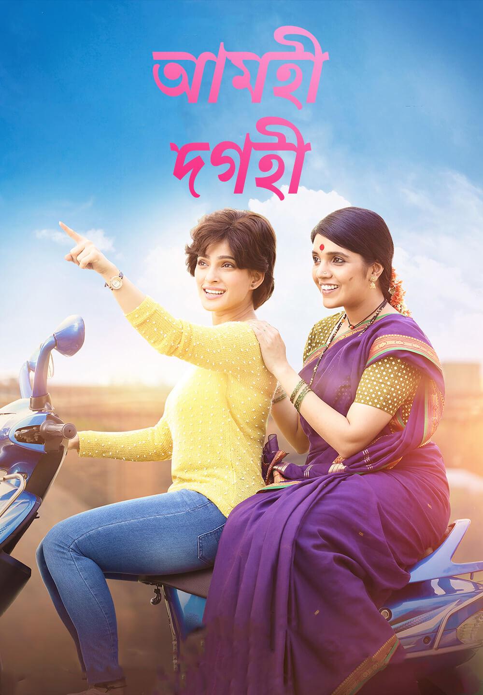Aamhi Doghi 2021 Bengali Dubbed Movie 720p WEB-DL Download