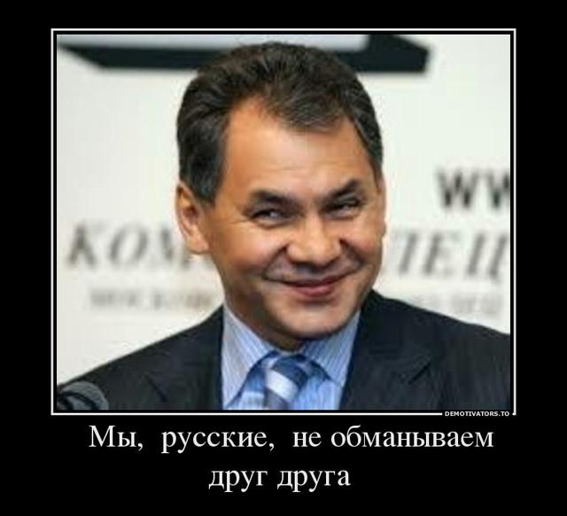 86495490-myi-russkie-ne-obmanyivaem-drug-druga
