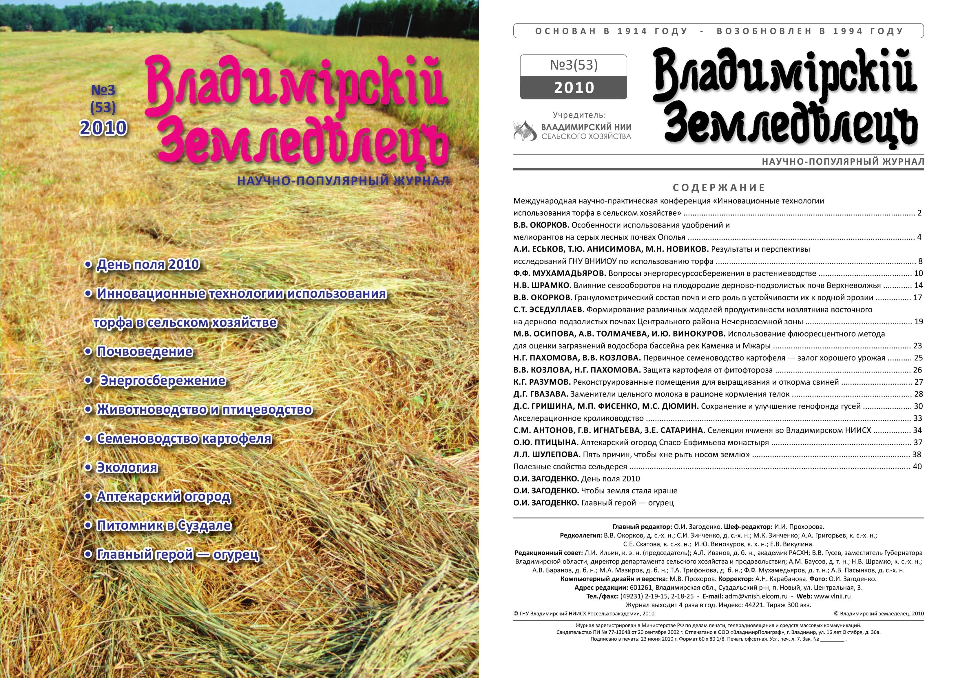 Владимирский земледелец 3(53) 2010