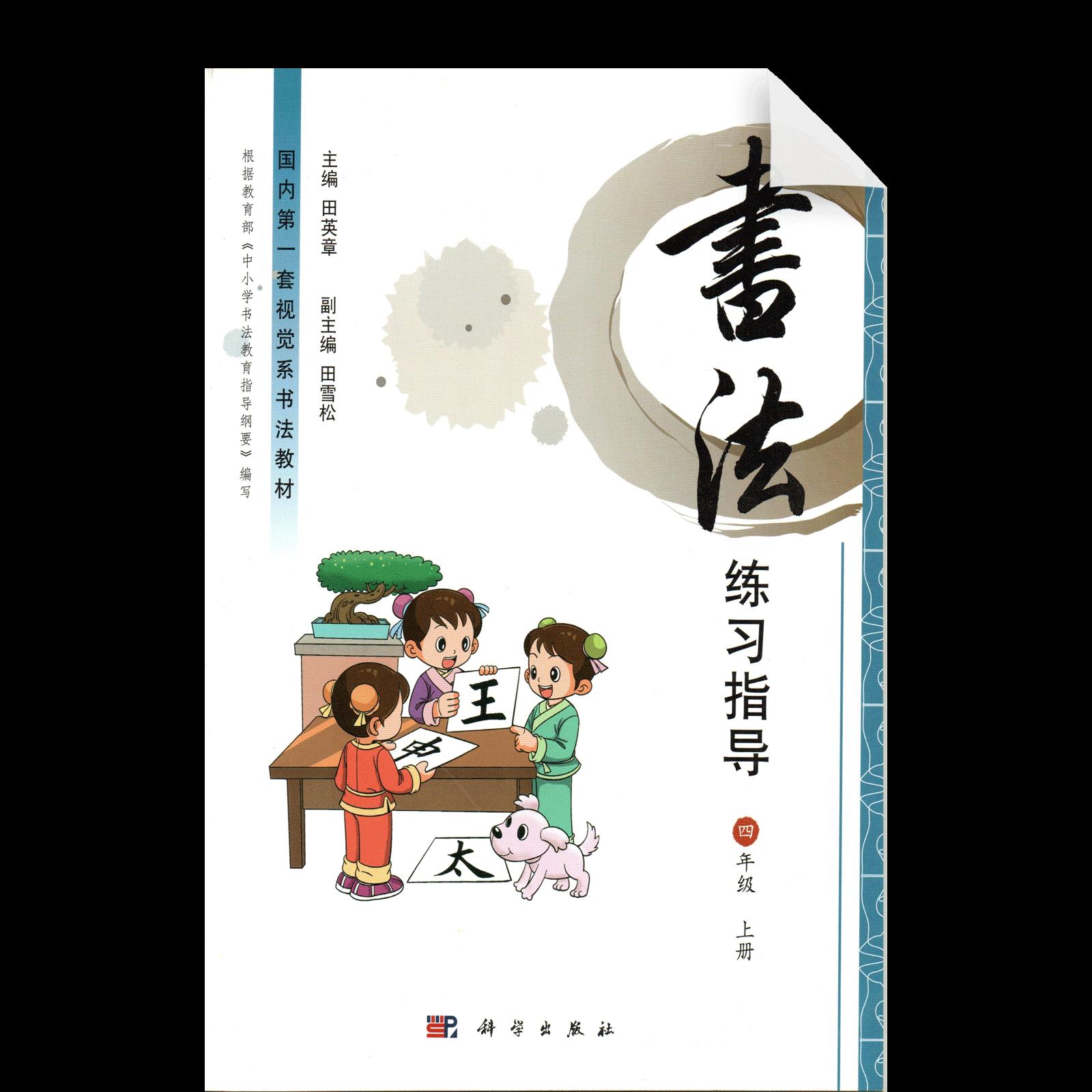 Shufa Lianxi Zhidao Shangce