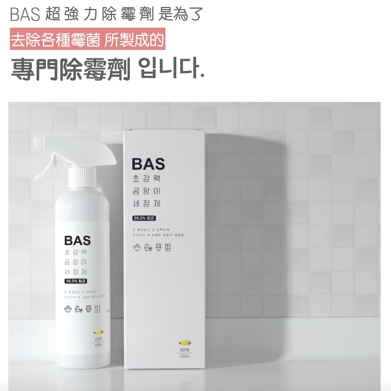 [shiPAPA] 除霉劑 500ml 韓國直送 香港 澳門