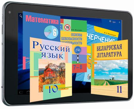 Учебники и учебные материалы