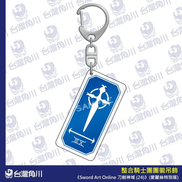 《Sword Art Online 刀劍神域 (24)》  將推出亞絲娜、愛麗絲兩款特別版  七月首賣登場!5/25起開放限時預購 08-Sword-Art-Online-24