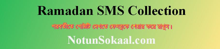 ramadan-sms