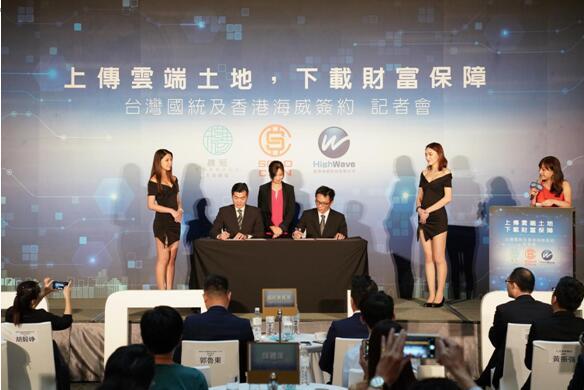 "Blockchain x Land ! Taiwan UNISON and HK High Wave create ""Cloud Land"" :"