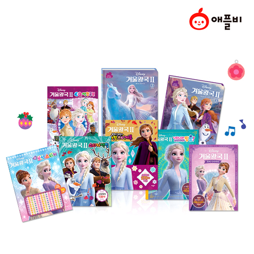 [코드번호:BK0043][leeeook] 애플비 겨울왕국2 스토리북 & 스티커색칠 매직 8종 세트