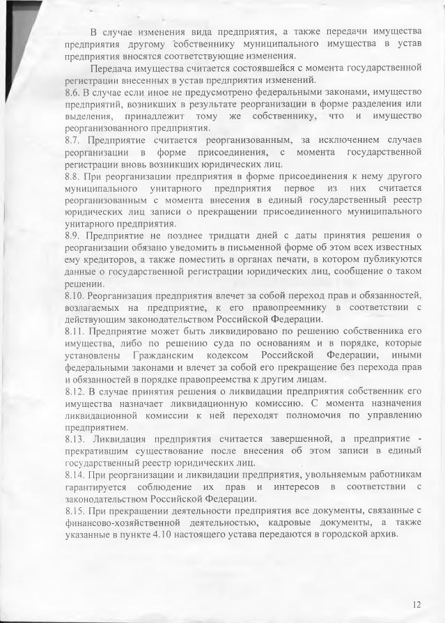 Устав страница 12
